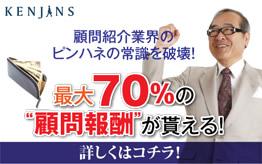 KENJINS顧問向け