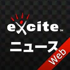 excite ニュース